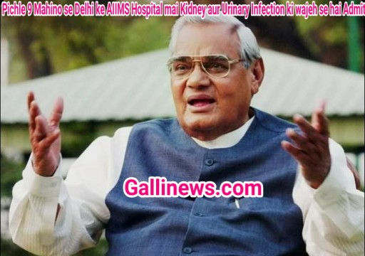 Former PM Atal Bihari Vajpayee ki Condition critical