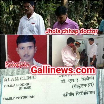Jhola Chhap Doctor Arrested by Mumbai Police