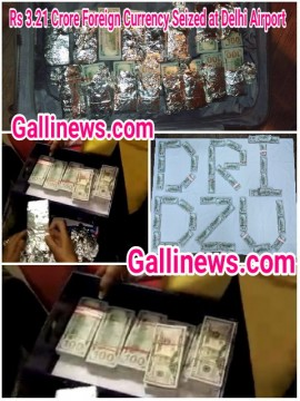 Foreign Currency Smuggling US Dollar 4 lakh 80 Thousand Two Hundred Worth Rs 3 Crores 21 lakh Recovered From Jet Airways Air Hostes
