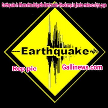 Earthquake in Maharashtra Raigadh district main Bhookamp ke jhatke mehsoos kiye gaye