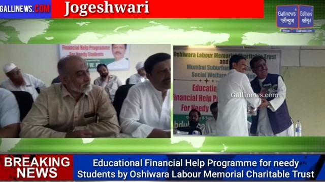 Educational Financial Help Programme for needy Students by Oshiwara Labour Memorial Charitable Trust