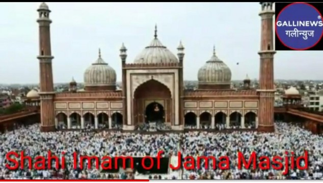 Shawal moon not sighted Ruet e hilal committee ne kiya declare Delhi Jama Masjid