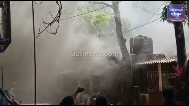 Fire At Goregoan Motilal Nagar
