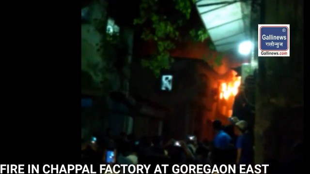 Fire in Chapal Factory Goregaon East