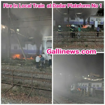 Fire In Local Train at Dadar Plateform No 1