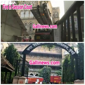 Fire in Session Court building Fort Mumbai