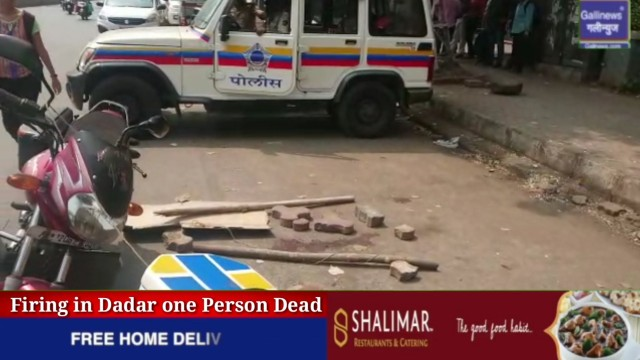 Firing in Dadar one person dead