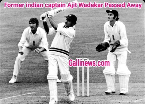 Former indian captain Ajit Wadekar Passed Away