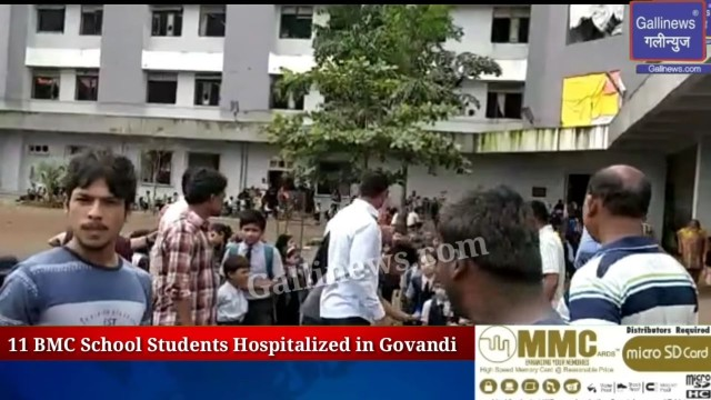 Govandi School Students tragedy Update   170 se zyada bacche hue they effected