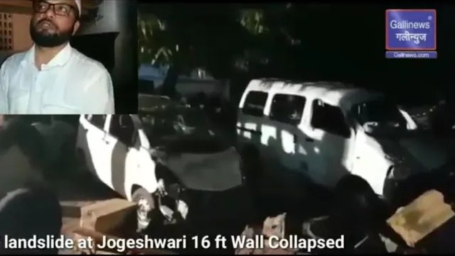 Landslide at Jogeshwari 16 Foot compound Wall Fall on Cars