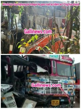 Mumbai to Goa highway par Indapur ke pass road accident se 17 log hue ghayal