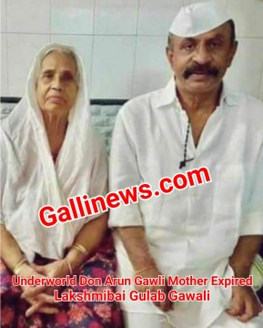 Don Arun Gawali  Mother expired