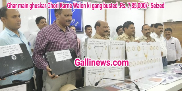 Ghar main ghuskar Chori Karne Walon ki gang busted and Rs 785000 Seized By thane Property Cell Crime Department