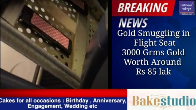 Gold Smuggling in Flight Seat  3000 Grms Gold Worth Around Rs 85 lakhs Seized by AIU at CSI Airport
