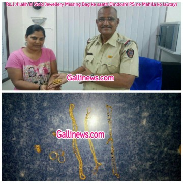 Rs 1 lakh ki Gold Jewellery Missing Bag ke saath Dindoshi PS ne Mahila ko lautayi