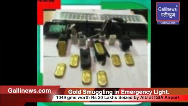 Gold Smuggling in Emergency Light 1049 gms worth Rs 30 Lakhs Seized by AIU at IGIA Delhi Airport