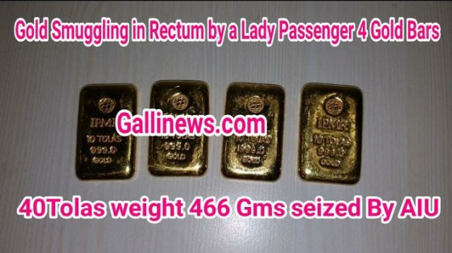 Gold Smuggling in Rectum by a Lady Passenger 4 Gold Bars 40Tolas weight 466 Gms seized By AIU