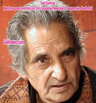 Mashoor poet and lyricist Shri Gopaldas Neeraj ki 93 age main death hui