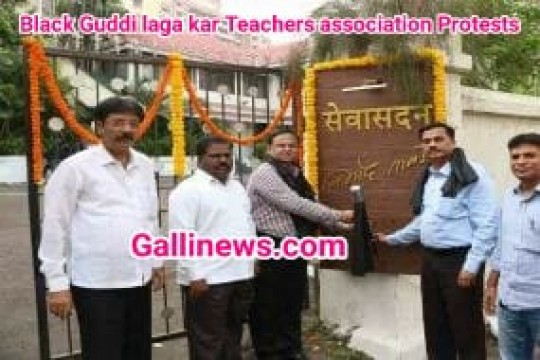 Black Guddi laga kar Teachers association Protests