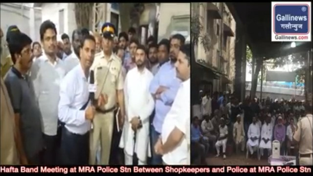 Aap Vypari ho Chor nahi kisi se Darne ki Zarurat Nahi  Said MRA Snr PI Varpe in Hafta Band  shopkeepers  meeting arranged By DCP Zone 1 Manoj Kumar Sharma