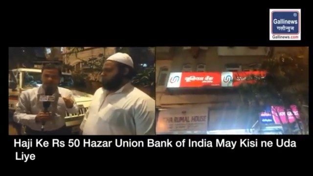 Haji Ke Rs 50 Hazar Union Bank of India May Kisi ne Uda Liye