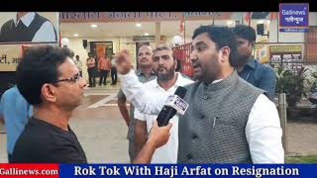 Rok Tok with Haji Arfat Shaikh BJP on Resignation from Maharashtra Minority ChairmanShip Post