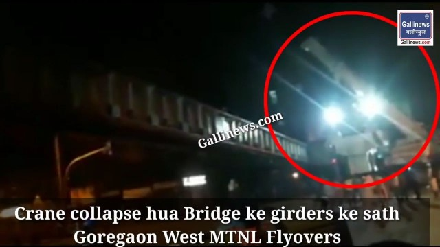 Live Accident  Crane collapse hua Bridge ke girders ke sath Goregaon West MTNL Flyovers