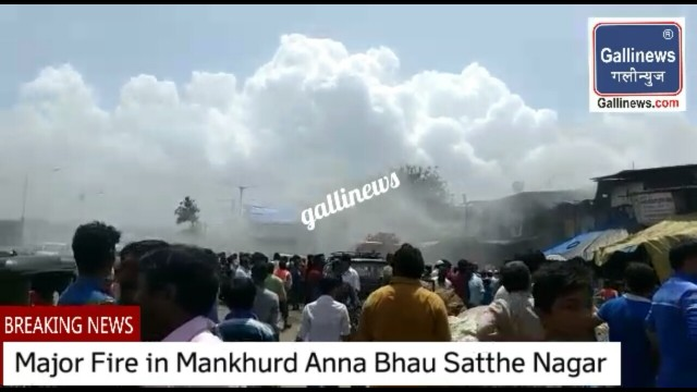 Major Fire in Mankhurd Anna Bhau Satthe Nagar