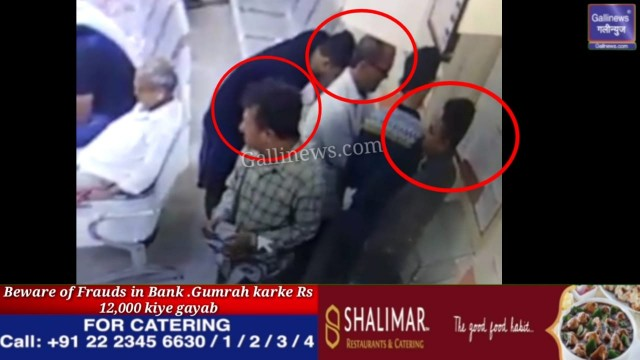 Beware of Frauds in Bank Gumrah karke Rs 12000 kiye gayab