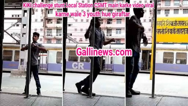 KiKi challenge stunt Local Station CSMT main karke video viral karne wale 3 youth hue giraftar