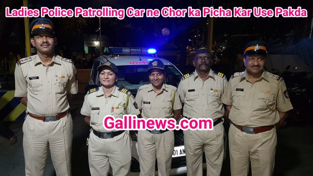 Ladies Police Patrolling Car ne Chor ka Picha Kar Use Pakda