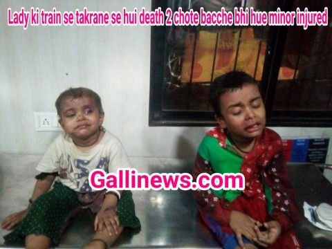 Lady ki train se takrane se hui death 2 chote bacche bhi hue minor injured