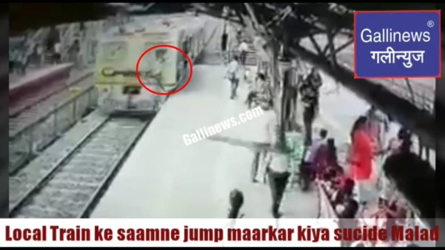 Local Train ke saamne jump maarkar kiya suicide Malad