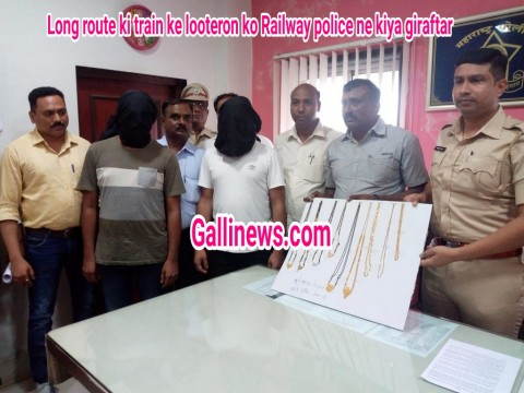 Train Lootne wali Robbers Gang Arrested