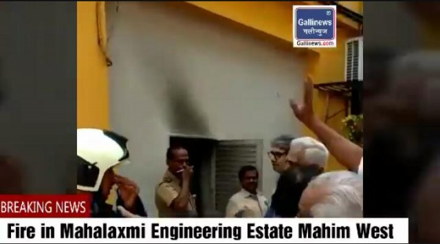 Fire in Mahalaxmi engineering esatate Mahim West