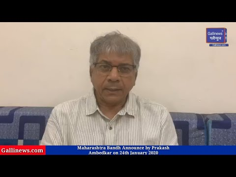 Maharashtra Bandh Announce by Prakash Ambedkar on 24th January 2020