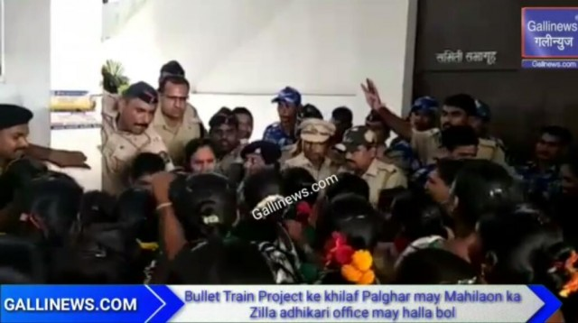 Bullet Train Project ke khilaf Palghar may Mahilaon ka Zilla adhikari office may halla bol