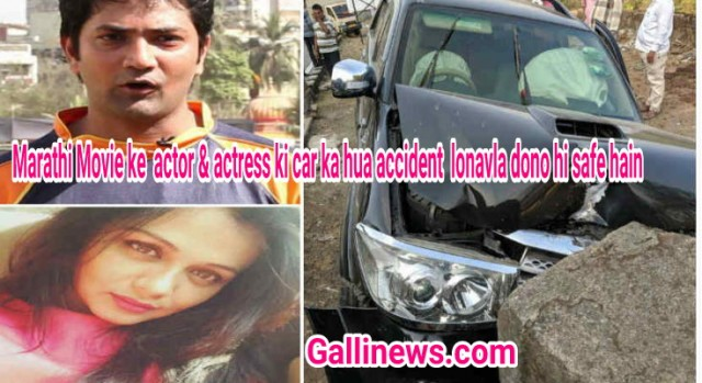 Marathi Movie ke  actor & actress ki car ka hua accident  lonavla dono hi safe hain