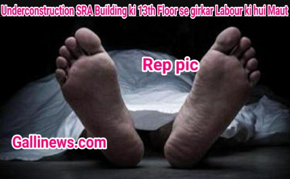 Underconstruction SRA Building ki 13th Floor se girkar Labour ki hui Maut