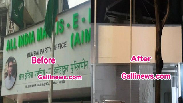 AIMIM Iconic Mumbai Head Office Par laga taaala Bouncer Tainaat Board hataye gaye hai