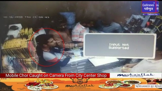 Mobile Chor Caught on Camera From City Center Shop