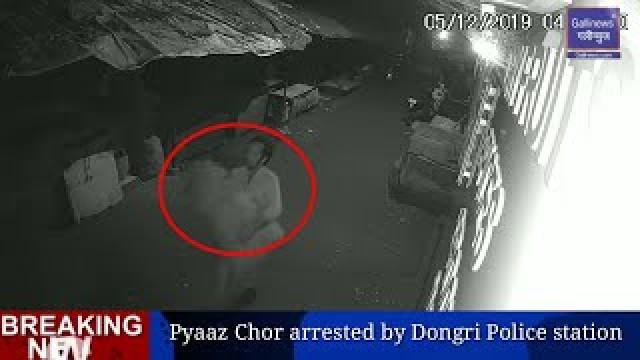 Pyaaz chor arrested by Dongri Police Station