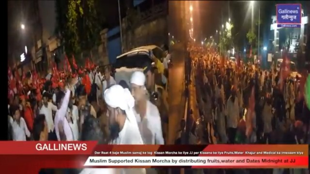 Muslims Supported Kissan Morcha by distributing fruits water and Dates Midnight at JJ