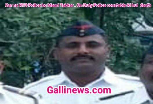 Car ne RTO Police ko Maari Takkar  On Duty Police constable ki hui death