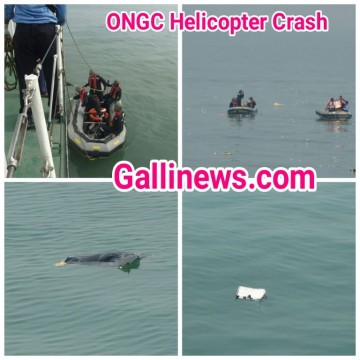 ONGC ka Helicopter Hua Dhanu me crash 5 Body recoverd from Sea searching Opration Jaari
