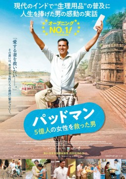 Akshay Kumar Ki Padman Movie Ka Naya Poster In Japanese
