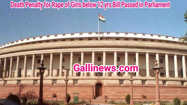 Death Penalty for Rape of Girls below 12 yrs Bill Passed in Parliament