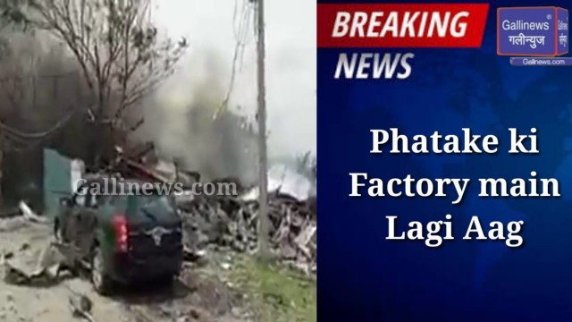 Phatake ki Factory main Aag lagne se hui 11 workers ki death 15 se zyada injured Telangana