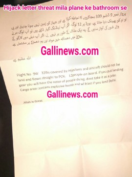 Hijack threat letter mila Plane ki bathroom se