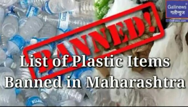 List of Plastic Items Banned and Exempted in Maharashtra